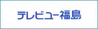 テレビユー福島